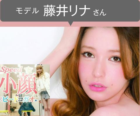 藤井リナさん