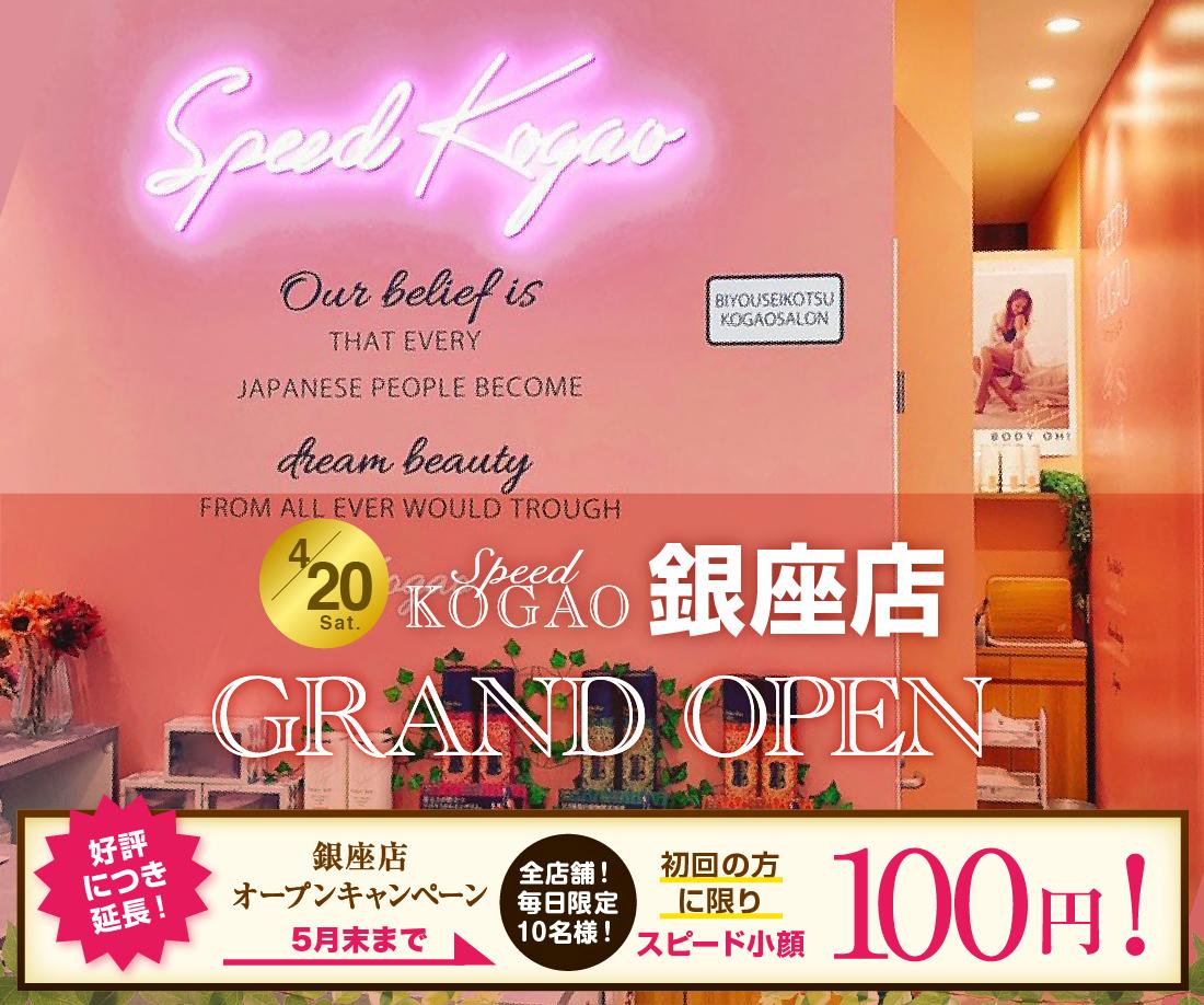 横浜ビブレ店・中目黒店 GRAND OPEN